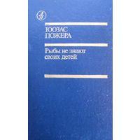 """Книга серии """" Библиотека дружбы народов """" Юозас Пожера """" Рыбы не знают своих детей """" В подарок к купленной книге"""