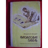 Владимир Владко Фиолетовая гибель