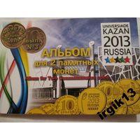 10 рублей Универсиада в Казани, набор в альбоме