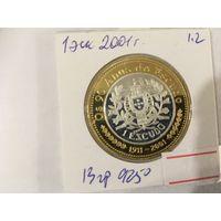 Португалия 1 эскудо 2001 год серебро биметалл 13/ гр 925 пр