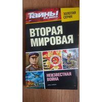 Вторая Мировая. Неизвестная война.