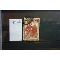 Ссср  1941 .  С РУБЛЯ , БУДЬ ГЕРОЕМ, ГАЩ