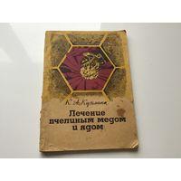 """К.А. Кузьмина. """"Лечение пчелиным медом и ядом""""."""