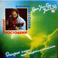 """LP Alexander Rostotsky - Open Your Eyes You Can Fly / Александр РОСТОЦКИЙ (электробас) """"Открой глаза - ты можешь летать"""" (1991) Fusion"""