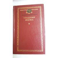 Уладзімір Жылка - Выбранае (аўтограф укладальніка М. Скоблы)