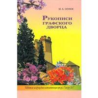 М. Сенюк. Рукописи графского дворца.