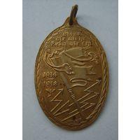 Памятная Медаль Общества Ветеранов Войны 1914-1918 гг