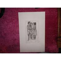Офорт гравюра 41,5х26,5 Авт.подпись.Германия.Из личного архива(коллекции) подполковника М.В.Настеко.(см.фото)