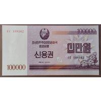 100000 вон 2003 года - КНДР - UNC - Сберегательный сертификат