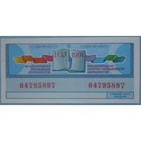 Международная лотерея солидарности журналистов 1991 года (1 рубль).