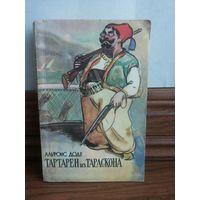 Книга А. Доде Тартарен из Тараскона