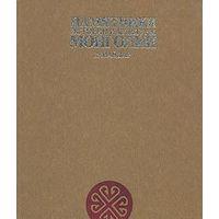 Дамдинжавын Майдар. Памятники истории и культуры Монголии