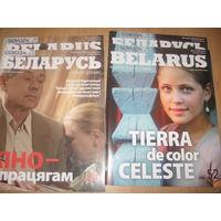 Журналы Belarus