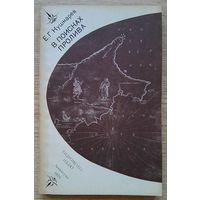 """Е. Г. Кушнарев """"В поисках пролива"""". Первая камчатская экспедиция 1725-1730"""