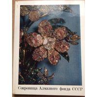 Сокровища Алмазного фонда СССР альбом
