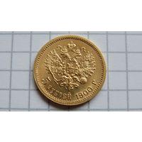 5 Рублей -1900-Ф.З.- Российская Империя *золото -практически идеальная-*торг