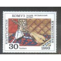 Киргизия Комуз 1993 г
