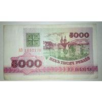 5000 рублей 1992 года, серия АЭ