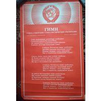 Плакат из СССР. Гимн Союза Советских Социалистических республик. 1988 г. 53х90 см