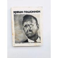 Сулькин М.С. Эрвин Гешоннек Серия: Мастера зарубежного киноискусства