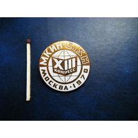 Международный конгресс исторических наук. М.М.Д. Бронза эмаль.