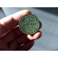 3 копейки 1851 г -Редкая монетка - Оригинал !!!