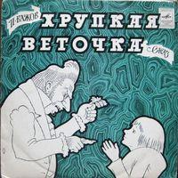 П.Бажов. Хрупкая веточка