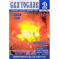 Журнал фанатов Динамо (Киев) Святослав # 2