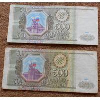 500 российских рублей 1993г. - 2 штуки одним лотом