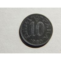 Югославия 10 пара 1920г