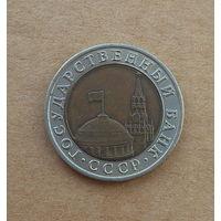 """СССР, 10 рублей 1991 г. (""""монеты ГКЧП""""), биметалл"""