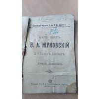 Книга Как жил Жуковский,что он писал 1902г