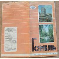 """Гомель. Туристская схема"""" 1979 г."""
