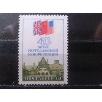 1985 Потсдамская конференция, флаги**