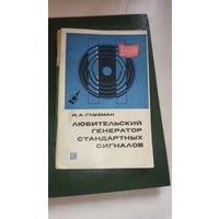 Любительский генератор стандартных сигналов Глузман Массовая радио библиотека