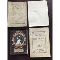 Католические брошюры.цена за все.