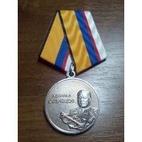 Медаль МО РФ ВМФ Адмирал Кузнецов