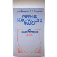 Учебник белорусского языка. Для самообразования