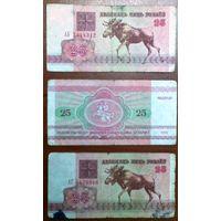 """Беларусь, 25 рублей """"Лось"""" (образца 1992 года) АА, АБ, АГ"""