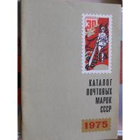КАТАЛОГ ПОЧТОВЫХ МАРОК СССР 1975