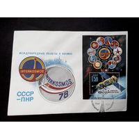 Конверт первого дня. День Космонавтики 1983 г. Звездный городок #0002