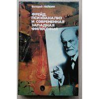 Валерий Лейбин. Фрейд, психоанализ и современная западная философия.