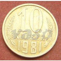 6365:  10 копеек 1981 СССР