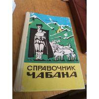 Мамаев Н.Х. Справочник чабана, 1992 г.