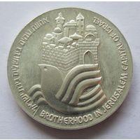 Израиль 25 лир 5737 (1977) 29 лет независимости - серебро 20 гр.