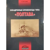 Эскадренные броненосцы типа Полтава