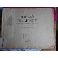 Юный пианист.Песни.пьесы.этюды и ансамбли.Москва 1959 год.