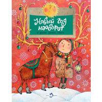 Новый год наоборот и другие зимние сказки. Стихи для детей. Художник Анна Силивончик. Серия Настя и Никита