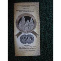 Буклет к монете 400 лет пребывания чудесного образа Матери Божьей в Будславе