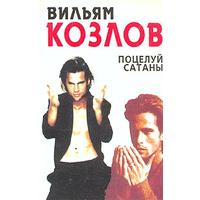 Вильям Козлов. Поцелуй Сатаны